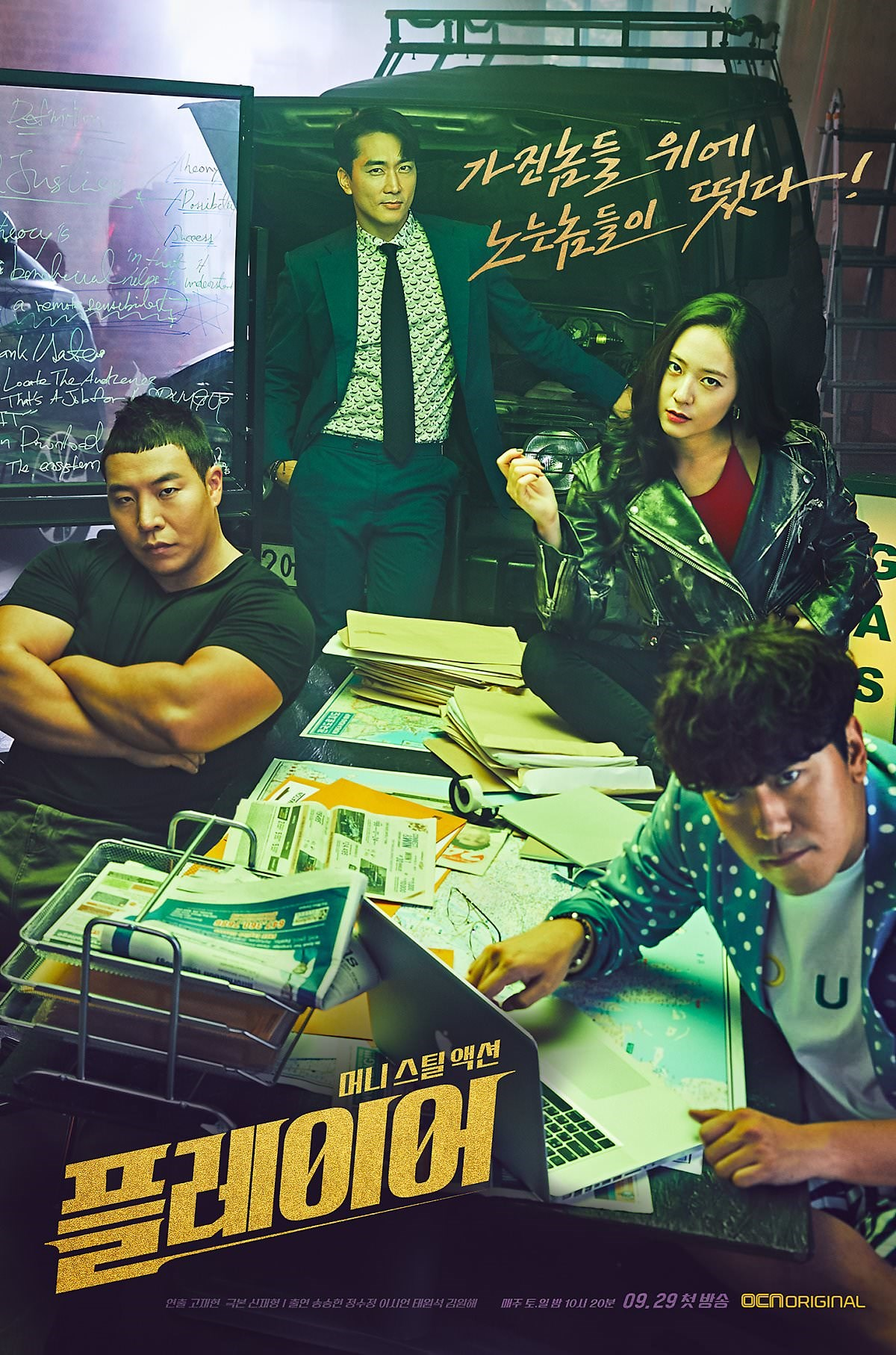 The Player (Korean Series) Season 1 Download
