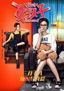 The Rise of a Tomboy (2016) (Chinese) Free Download