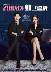 Whats Wrong With Secretary Kim (Korean Series) Season 1 Free Download