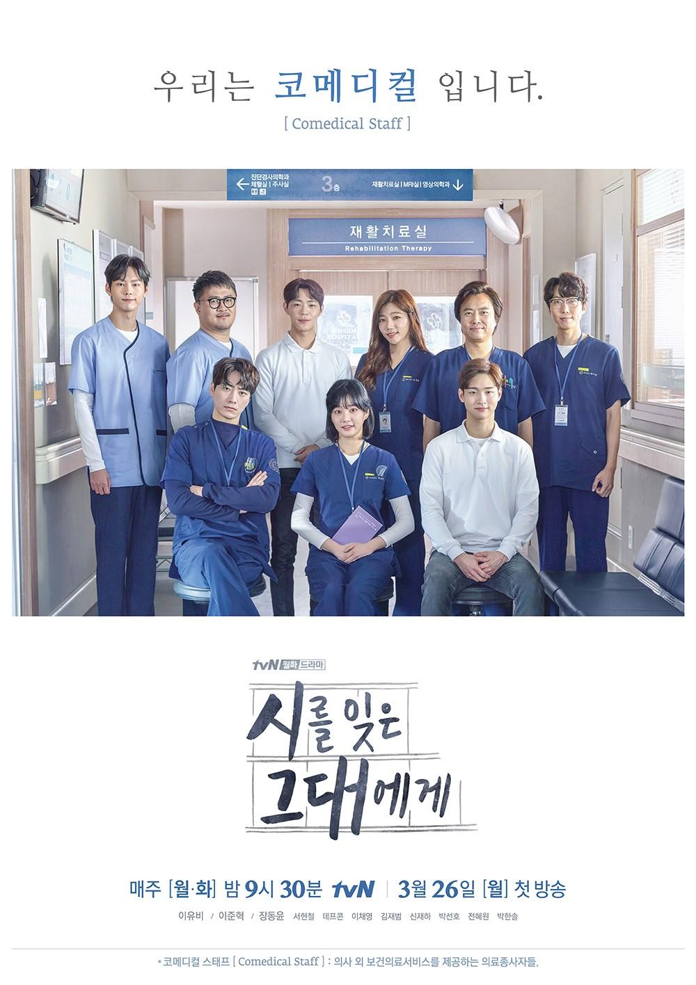 A Poem a Day (Korean Series) Season 1 Free Download