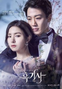 Black Knight (Korean Series) Season 1 Free Download