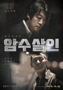 Dark Figure Of Crime (2018) (Korean) Free Download
