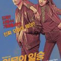 Doubtful Victory (Korean Series) Season 1 Download