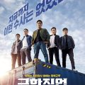 Extreme Job (2019) (Korean) Free Download