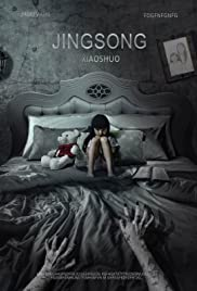 Inside A Chinese Horror Story (2017) (Chinese) Free Download