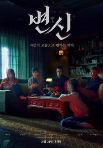 Metamorphosis (2019) (Korean) Free Download