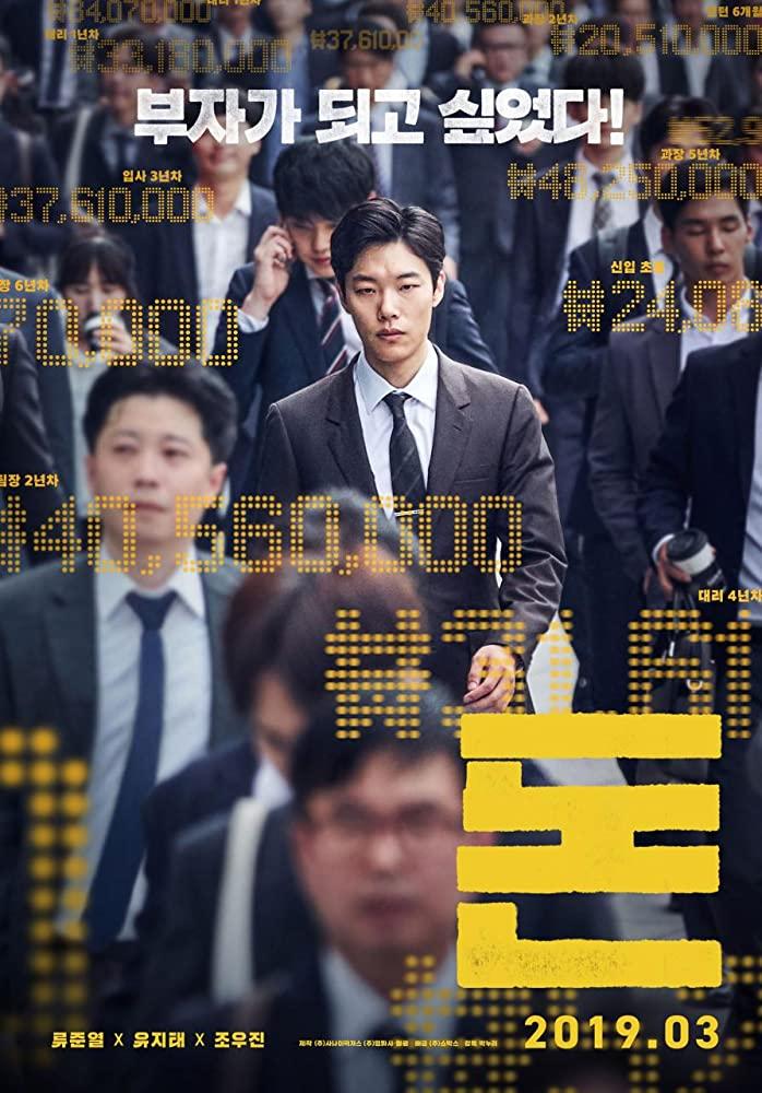 Money (2019) (Korean) Free Download