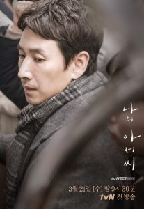 My Mister (Korean Series) Season 1 Free Download