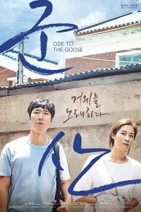 Ode To The Goose (2018) (Korean) Free Download