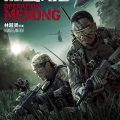 Operation Mekong (2016) (Chinese) Free Download
