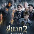Pee Nak 2 (2020) Fzmovies Free Download