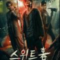 Sweet Home (Korean Series) Season 1 Free Download