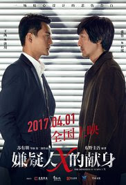 The Devotion of Suspect X (2017) (Chinese) Fzmovies Free Download