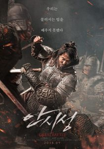 The Great Battle (2018) Fzmovies Free Download
