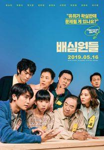 The Juror (2019) (Korean) Free Download