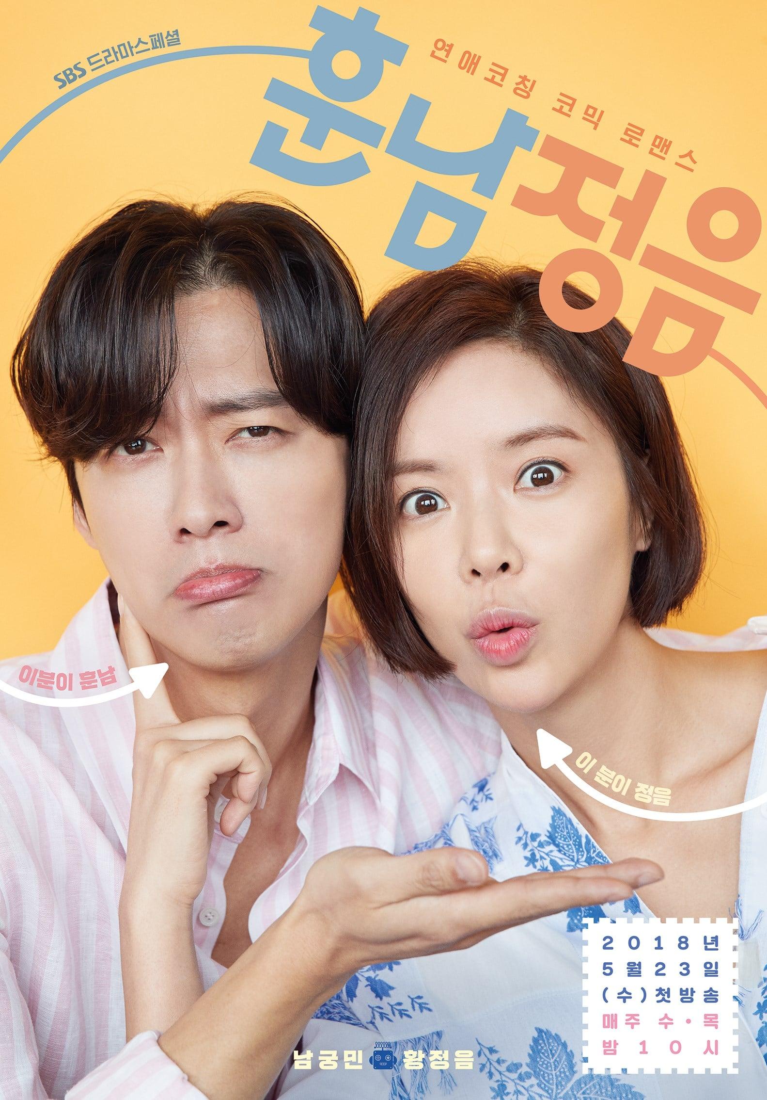 The Undateables (Korean Series) Season 1 Free Download