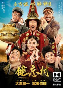 The Village of No Return (2017) (Chinese) Free Download