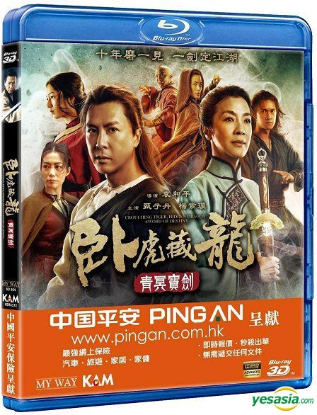 Crouching Tiger Hidden Dragon Sword of Destiny (2016) (Chinese) Free Download