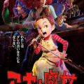 Earwig And The Witch (2020) Fzmovies Free Download