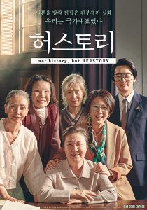 Herstory (2018) (Korean) Free Download