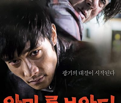 I Saw The Devil (2010) (Korean) Free Download
