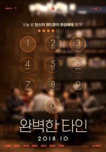 Intimate Strangers (2018) (Korean) Free Download