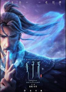 Legend Of Deification (2020) Fzmovies Free Download