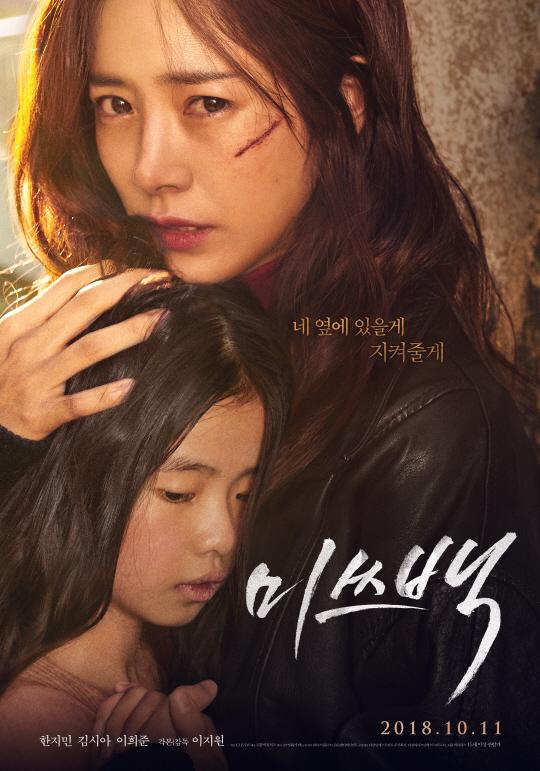 Miss Baek (2018) (Korean) Free Download