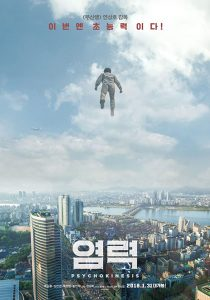 Psychokinesis (2018) (Korean) Free Download
