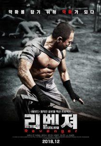 Revenger (2019) (Korean) Free Download