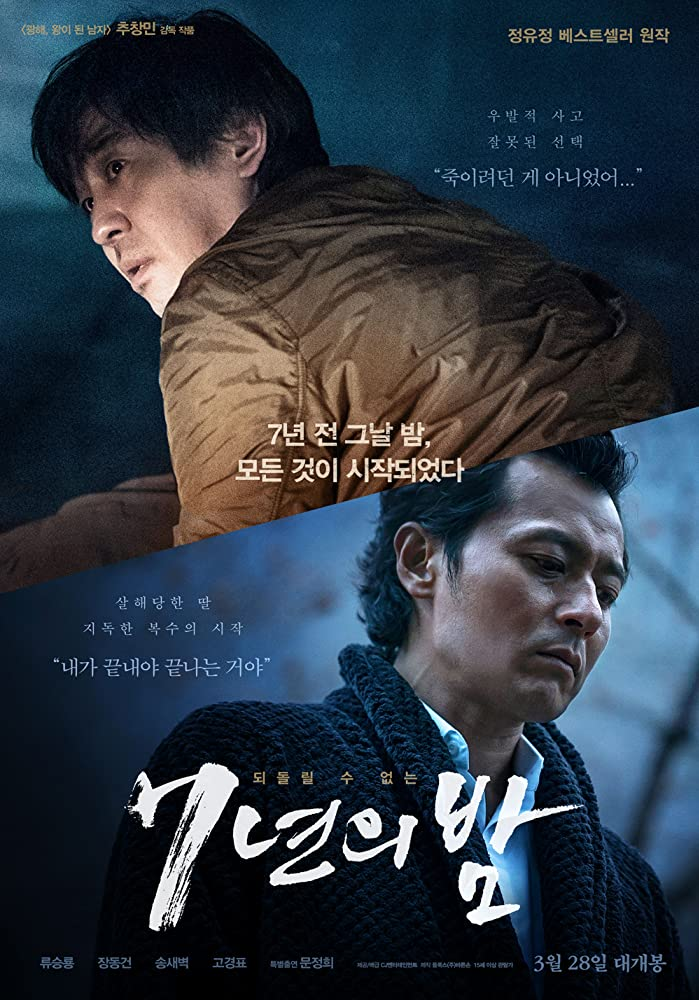 Seven Years of Night (2018) (Korean) Free Download