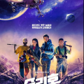 Space Sweepers (2021) Fzmovies Free Download