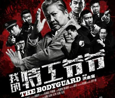 The Bodyguard (2016) (Chinese) Free Download