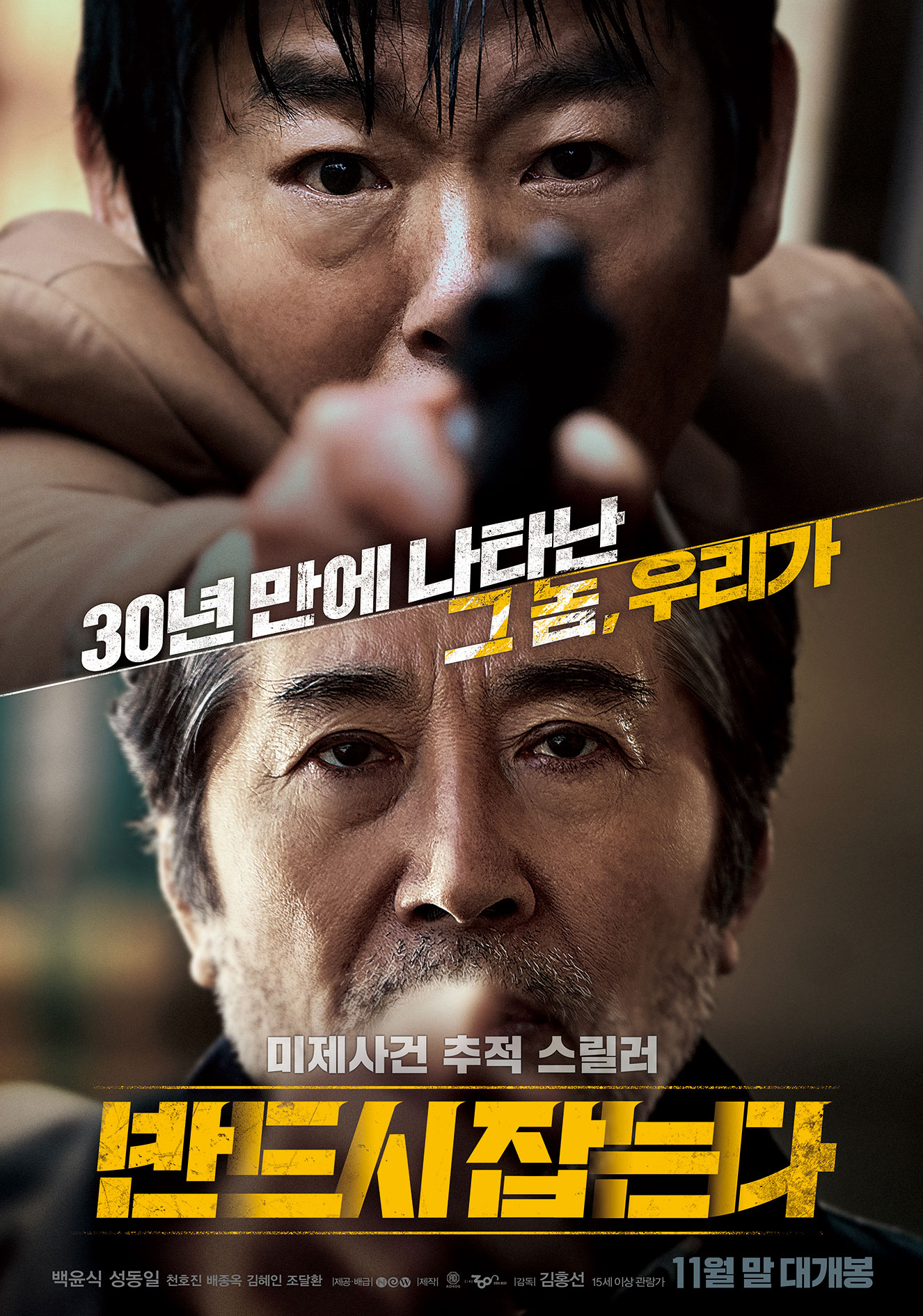 The Chase (2017) (Korean) Free Download