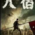 The Eight Hundred (2020) Fzmovies Free Download