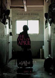 The End of April (2017) (Korean) Free Download