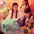 The King Loves (Korean Series) Season 1 Free Download