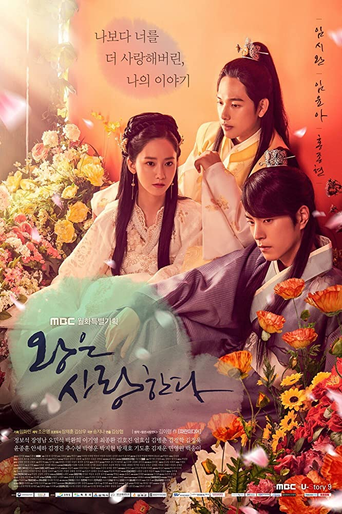 The King Loves (Korean Series) Season 1 Free Download