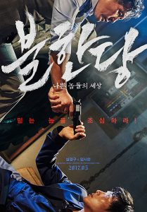The Merciless (2017) (Korean) Free Download