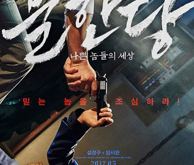 The Merciless (2017) (Korean) Free Download