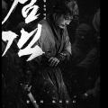 The Swordsman (2020) Fzmovies Free Download