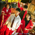 The Uncanny Counter (Korean Series) Season 1 Free Download