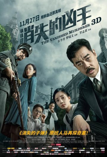 The Vanished Murderer (2015) (Chinese) Free Download
