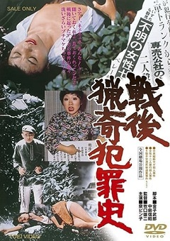 Bizarre Crimes of Post War Japan 1976 Movie Download Mp4