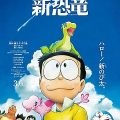 Doraemon Nobitas New Dinosaur 2020 JAPANESE Movie Download