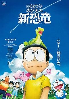 Doraemon Nobitas New Dinosaur 2020 JAPANESE Movie Download