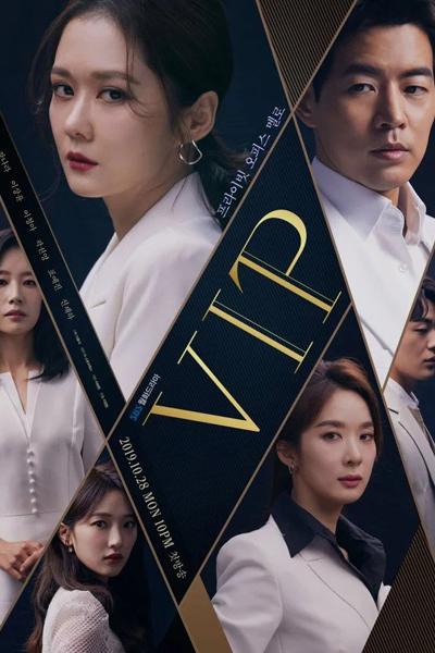 VIP 2019 Season 1 Episode 1-16 [Korean Drama] Download
