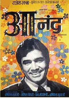 Anand 1971 Movie Download