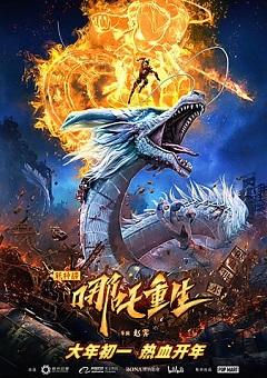 New Gods Nezha Reborn 2021 Movie Download Mp4