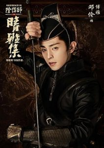 The Ying-Yang Master Dream of Eternity 2020 Movie Download
